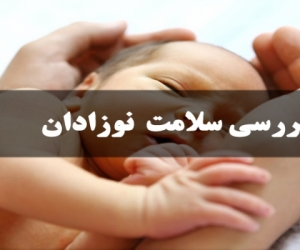 بررسی سلامت نوزادان